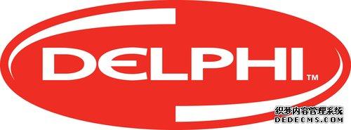 德尔福派克电气系统有限公司
